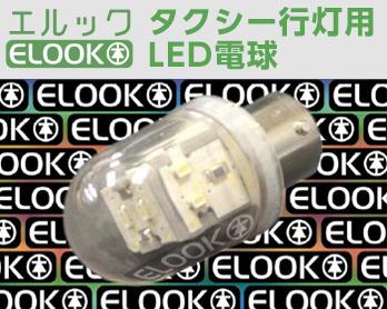ELOOK タクシー行灯用 LED電球