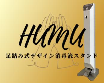足踏み式消毒液スタンド HUMU